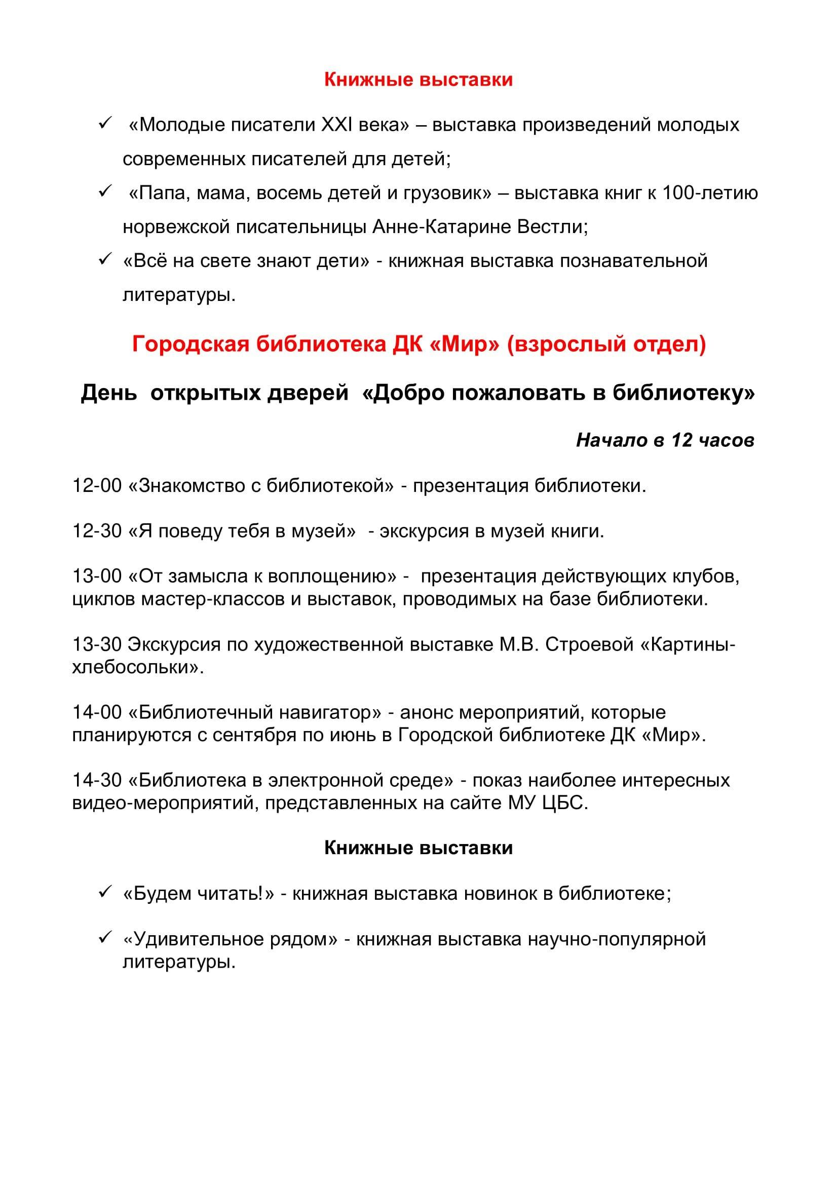 День открытых дверей. План ИСПРАВЛ_0003