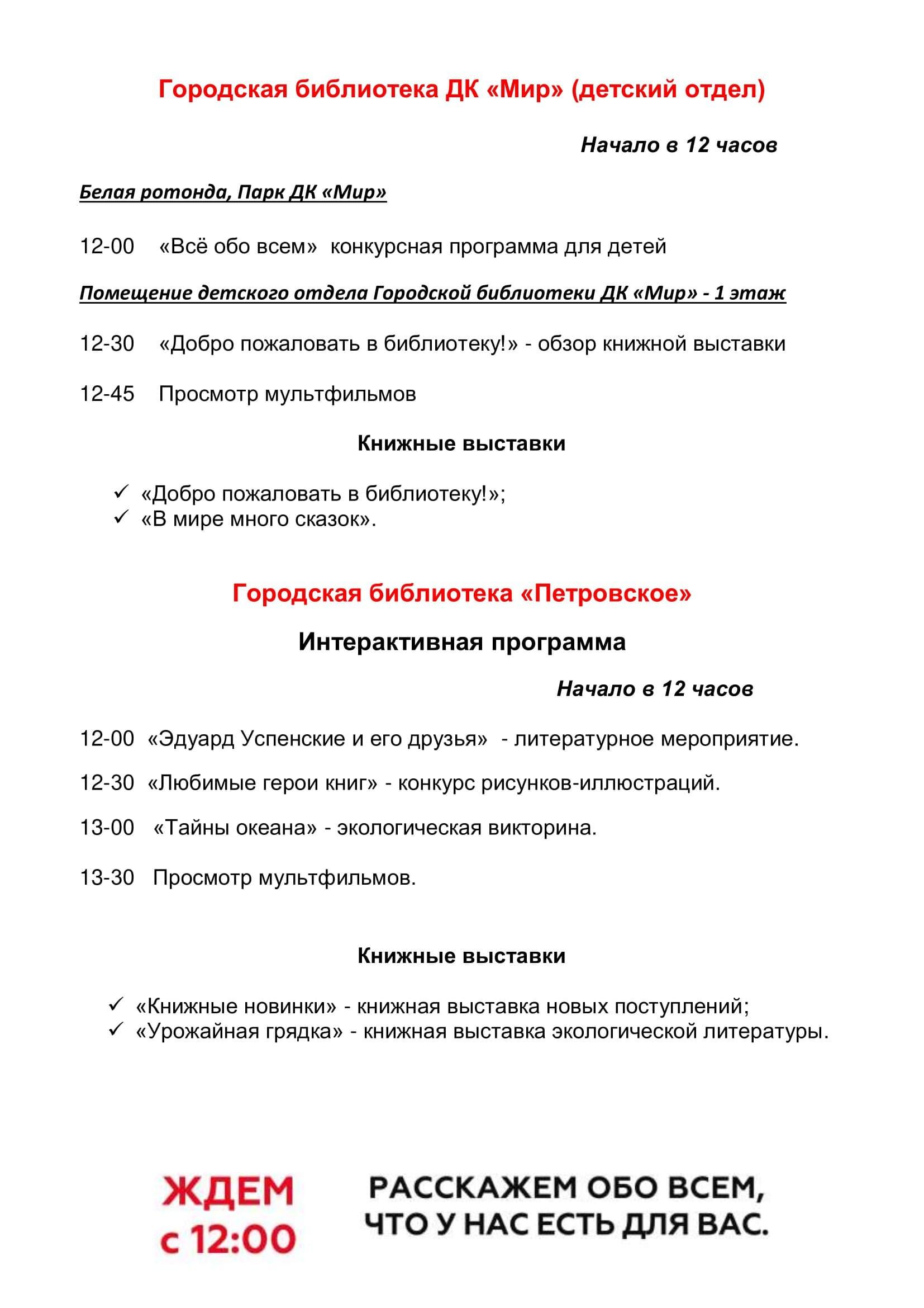 День открытых дверей. План ИСПРАВЛ_0004
