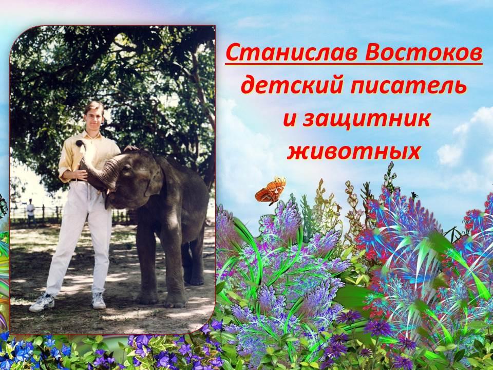 Станислав Востоков – детский писатель и защитник животных