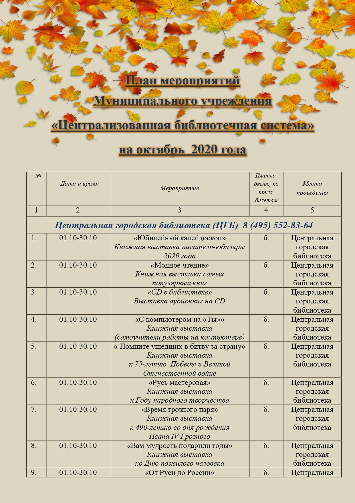 10 План на Октябрь 2020 МУ ЦБС в Комитет_page-0001