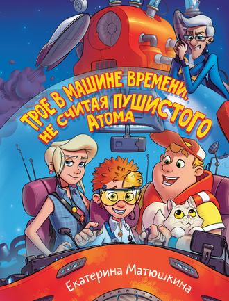 matushkina-troe-v-mashine-vremeni