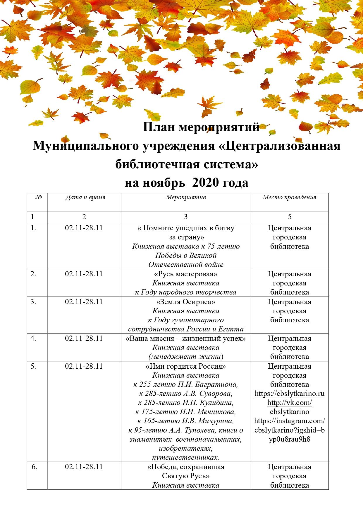 11 План на Ноябрь 2020 МУ ЦБС в Комитет_page-0001