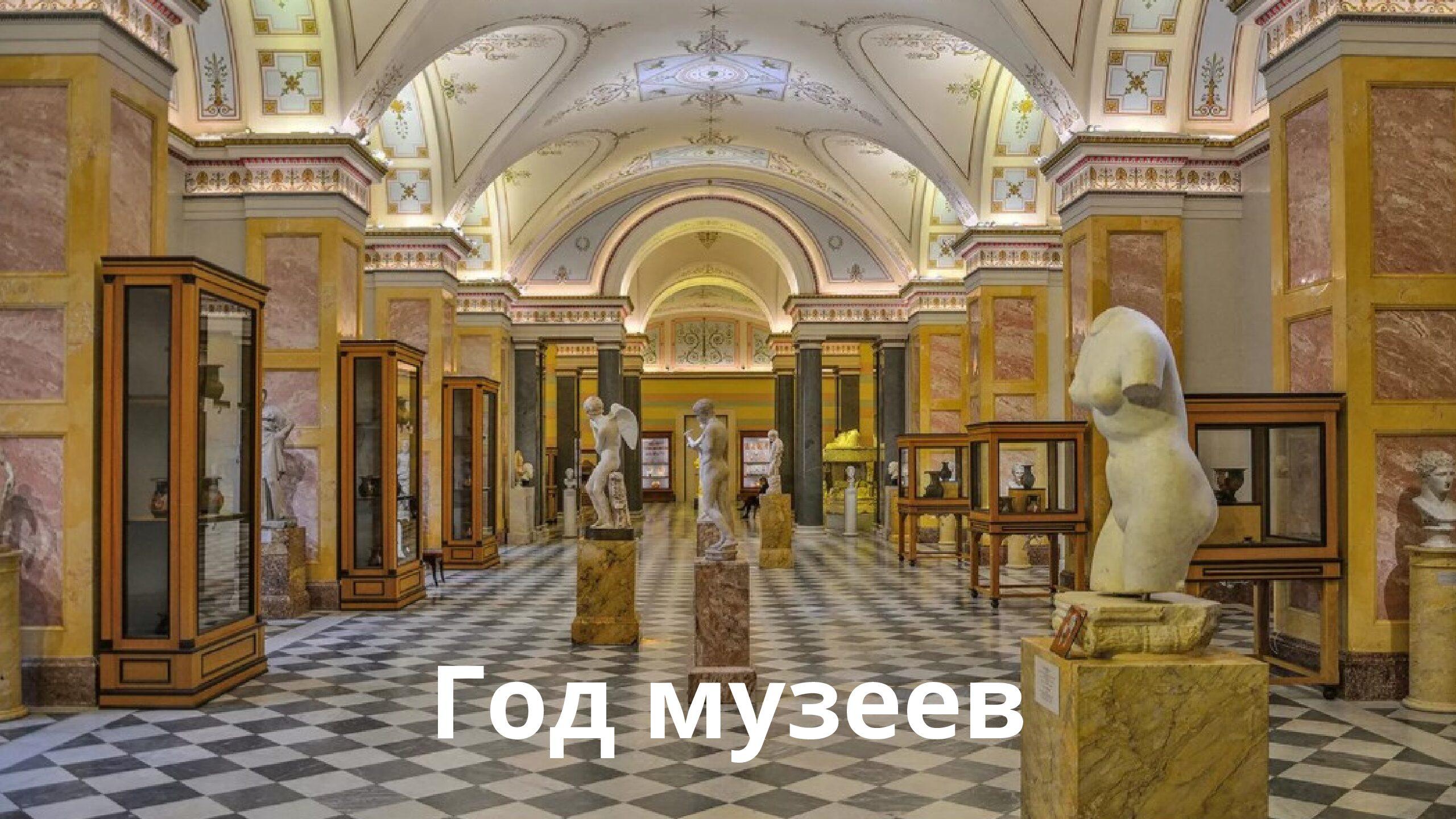 год музеев банер