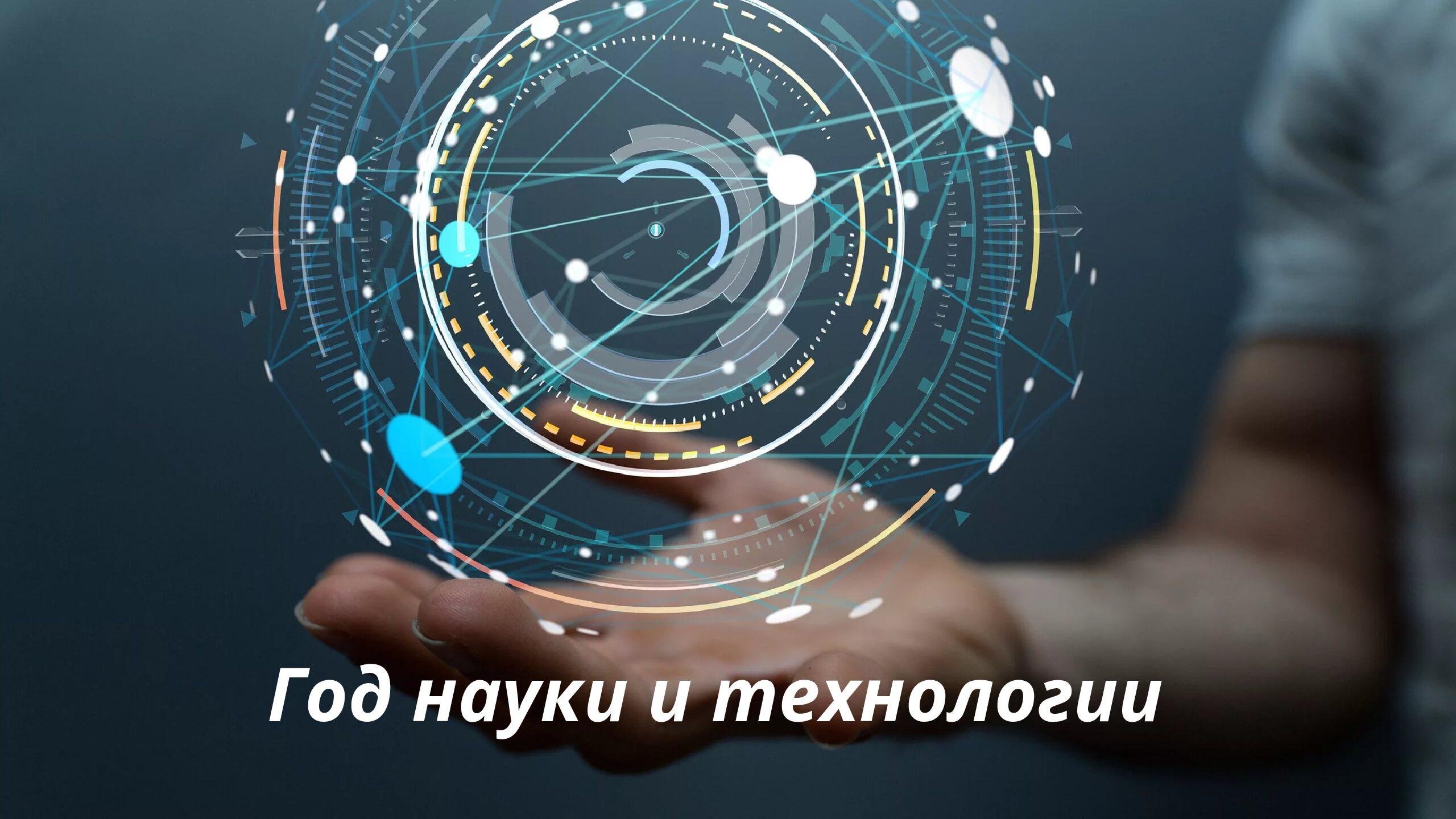 2021 год науки и технологии банер